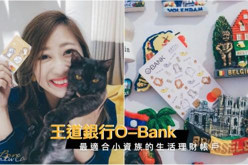 最適合小資族的生活理財帳戶王道銀行O-Bank(冰蹦拉粉絲8/30前開戶每月8次跨提跨轉免手續費優惠)