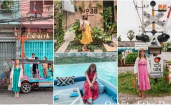 【泰國曼谷穿搭】5~8月曼谷雨季怎麼穿 防曬逛街去酒吧逛佛寺也安全的度假穿搭