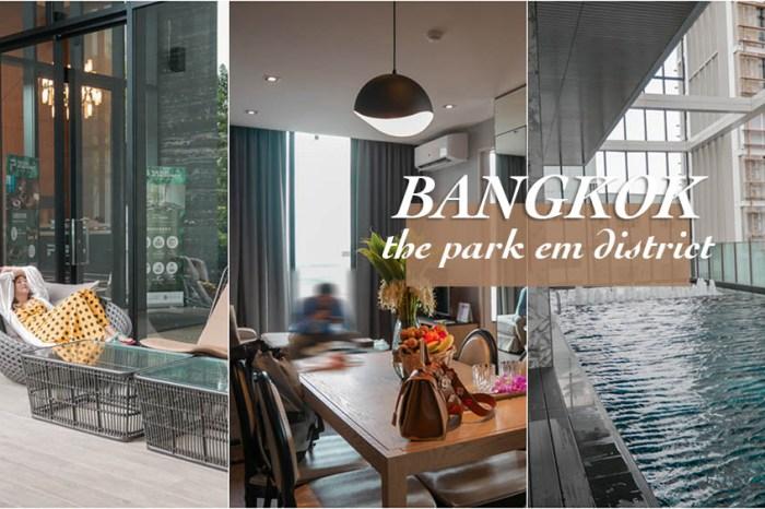 曼谷酒店式公寓The Park at Em District 月租洽公交通方便專人管理