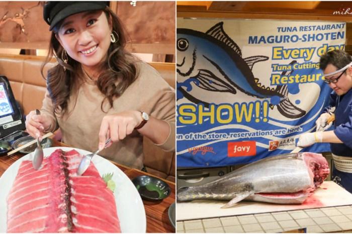 東京》新宿歌舞伎町獨家鮪魚切割秀 鮪魚套餐很超值又好吃