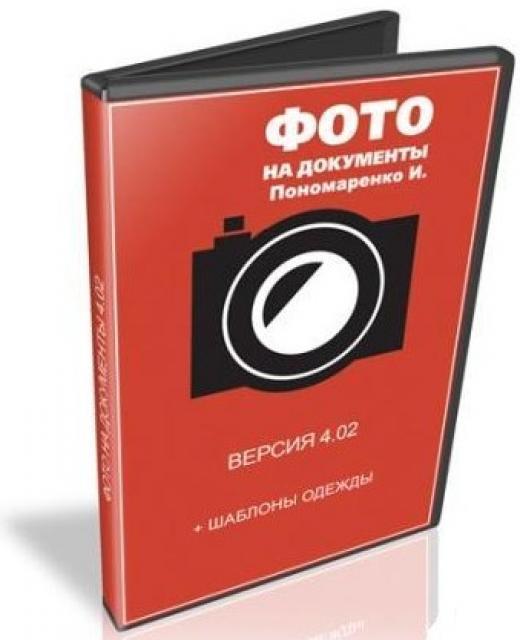 Торрент Программа Фото На Документы Бесплатно ...