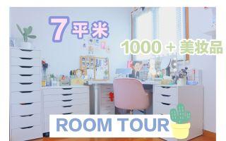 收纳小天才!7平米1000+美妆品   美妆博roomtour【一枝南南】