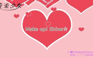 「輝けMake Up! Shine☆」(CV.島袋美由利)