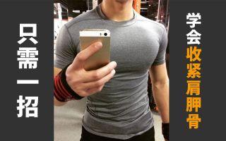 【瘦子增肌】想练出胸肌,一定要学会收紧肩胛骨!