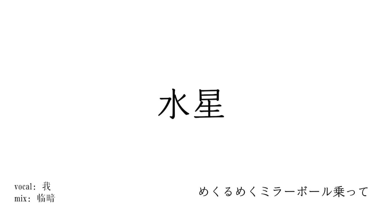 【汄天人】水星_嗶哩嗶哩 (゜-゜)つロ 干杯~-bilibili