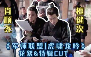 【檀健次 肖顺尧】军师联盟虎啸龙吟花絮CUT合集(2017)