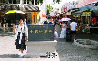 深圳中英街一日游:21到这里面都不认识字,都是外国货直呼好便宜