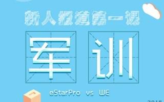 其他解说版本秋季赛 2018.09.16 eStarPro VS   WE(永恒荣耀,不灭星辰 )