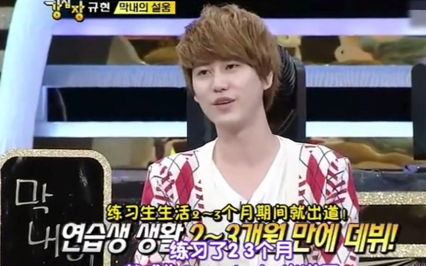 【Super Junior綜藝】SUJU團霸曺圭賢,強心臟大吐苦水,曾經被哥哥們使勁欺負!_嗶哩嗶哩 (゜-゜)つロ 干杯~-bilibili