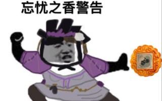 {殿堂手搓调香}半血调香师如何遛A牌小丑?用头啊~说不定就三台了呢?(^_^)