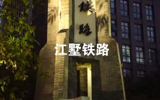 浙江省历史上第一条铁路——江墅铁路