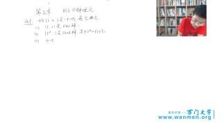 本科数学一月特训班