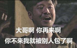 【迷龙】与老婆重逢 喜极而泣,跪谢恩人克虏伯