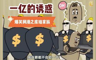 【沙雕动画】库珀家族EP2 虽说不能为五斗米折腰,但如果是一个亿...... @迹录Fount