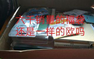 【开箱】销量六千的19.9福袋开箱,后来的究竟欧不欧