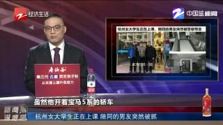 杭州女大学生正在上课  陪同的男友突然被抓