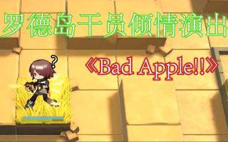 罗德岛干员演奏出了半首《Bad Apple!!》