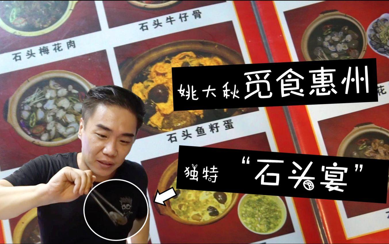 """【品城記】惠州︱這家餐廳的出品號稱全國""""絕無僅有"""",據說還申請了專利!_嗶哩嗶哩 (゜-゜)つロ 干杯 ..."""