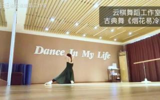 中国古典舞+现代舞风格《烟花易冷》-云棋舞蹈工作室