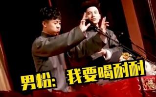 """【德云社】观众的""""神捧哏""""系列#7男粉""""芭比,我要喝耐耐"""""""