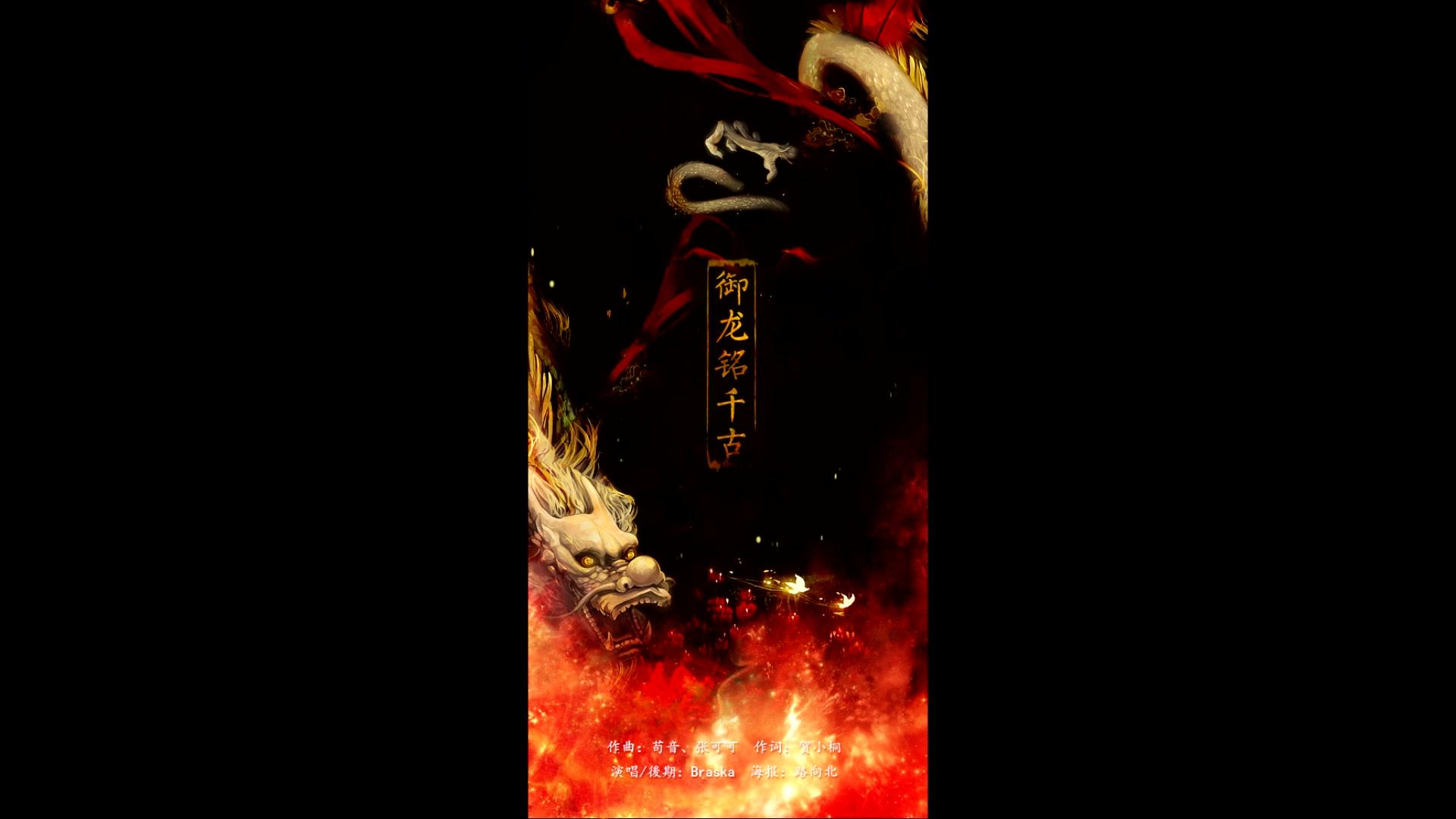 【Braska】林志炫-御龍銘千古_嗶哩嗶哩 (゜-゜)つロ 干杯~-bilibili