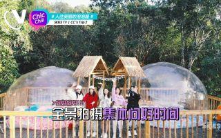 西可西丽旅行记S2 | EP19.入住美丽的泡泡屋