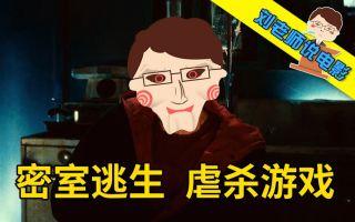【刘老师】爆笑解说童年阴影重口味惊悚电影《电锯惊魂2》,像牲口一样被关进密室,只有虐杀才能逃生