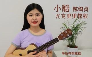 陈绮贞《小船》尤克里里弹唱教程(超原版)