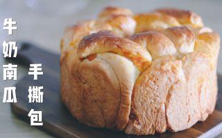 牛奶南瓜手撕面包