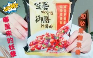 国产韩式杂酱面试吃!