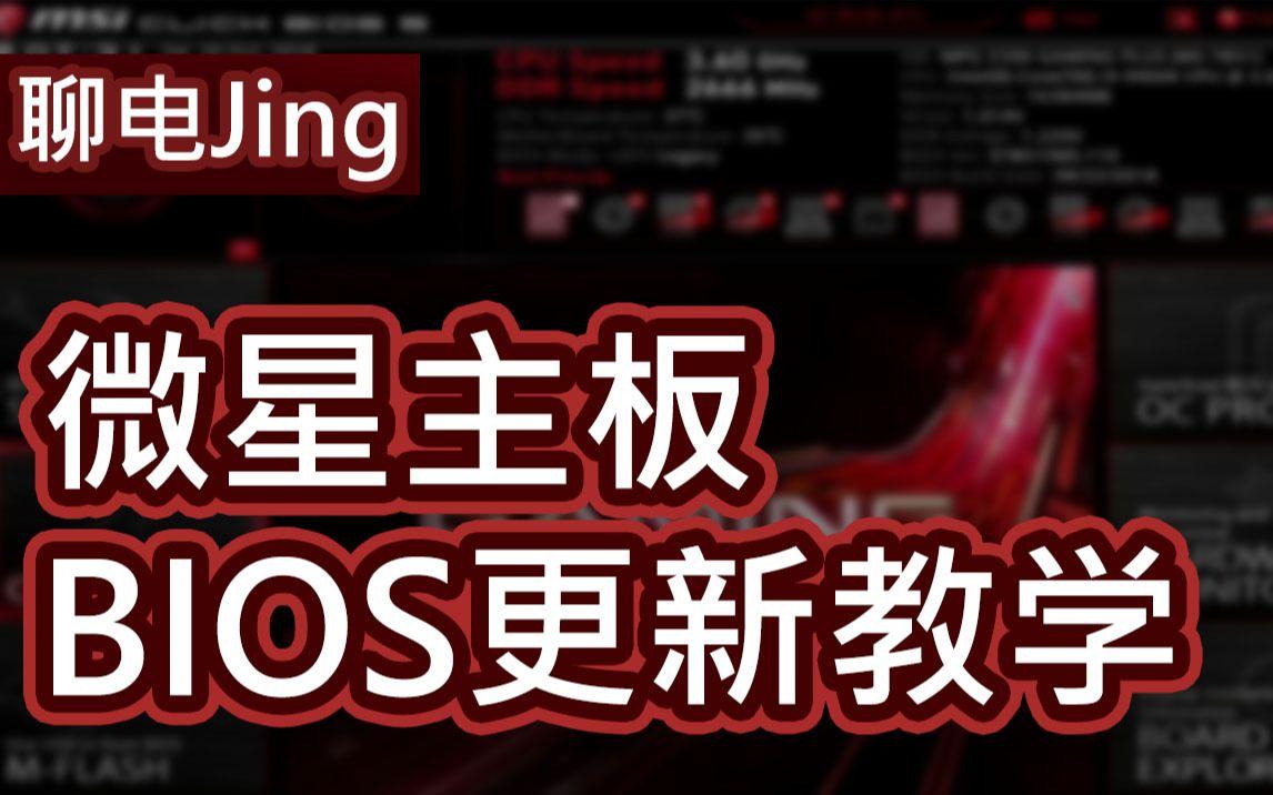 【聊電Jing】如何更新微星主機板BIOS? | 使用M-FLASH更新BIOS教學!_嗶哩嗶哩 (゜-゜)つロ 干杯~-bilibili