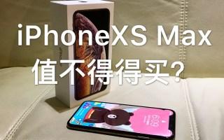 售价过万iPhoneXS Max值不值得买?深度使用报告+优缺点汇总+选购建议