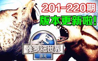 【小鸢】侏罗纪世界201-220周年纪念活动,时间过得真快