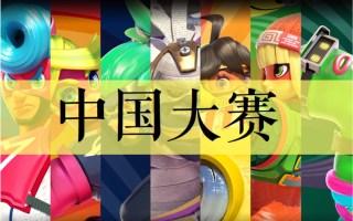 第二届ARMS中国大赛:第三轮 nobi vs 8823   ARMS · PlayNintendo