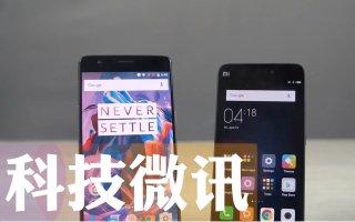 【科技微讯】速度对比:一加手机3 完胜 小米5(标准版)