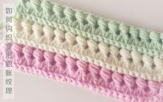 钩针新款花型针法 变形膨胀纹理的钩织方法讲解 可做毯子靠背等