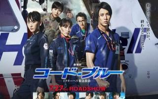 【日影预告】Code Blue 电影版 1080P预告合集(特报2篇+1篇+官方快速回顾三季剧情)【超清生肉】