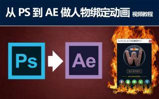 AE教程:从0开始制作AE人物绑定动画