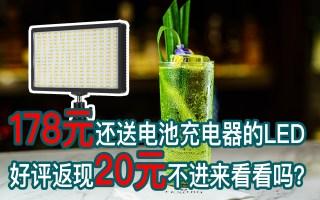 【布瞎BB】32W便携LED补光灯只要178元?还送电池充电器?!