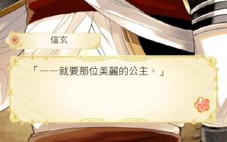 美男战国穿越时空之恋武田信玄线幸福路线12—1