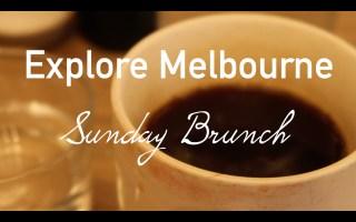 [墨尔本vlog] Sunday Brunch☕️网红早午餐餐厅探店 Explore Melbourne