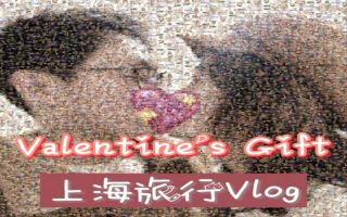 Valentine's Gift | 上海旅行vlog | by 黑猫子&小迟