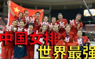 【核燃剪辑/中国女排/2019女排世界杯全胜集锦】中国女排,世界最强!!!