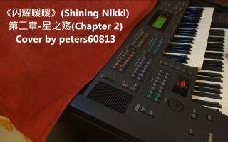【钢琴演奏】《闪耀暖暖》第二章-星之殇(Chapter 2)