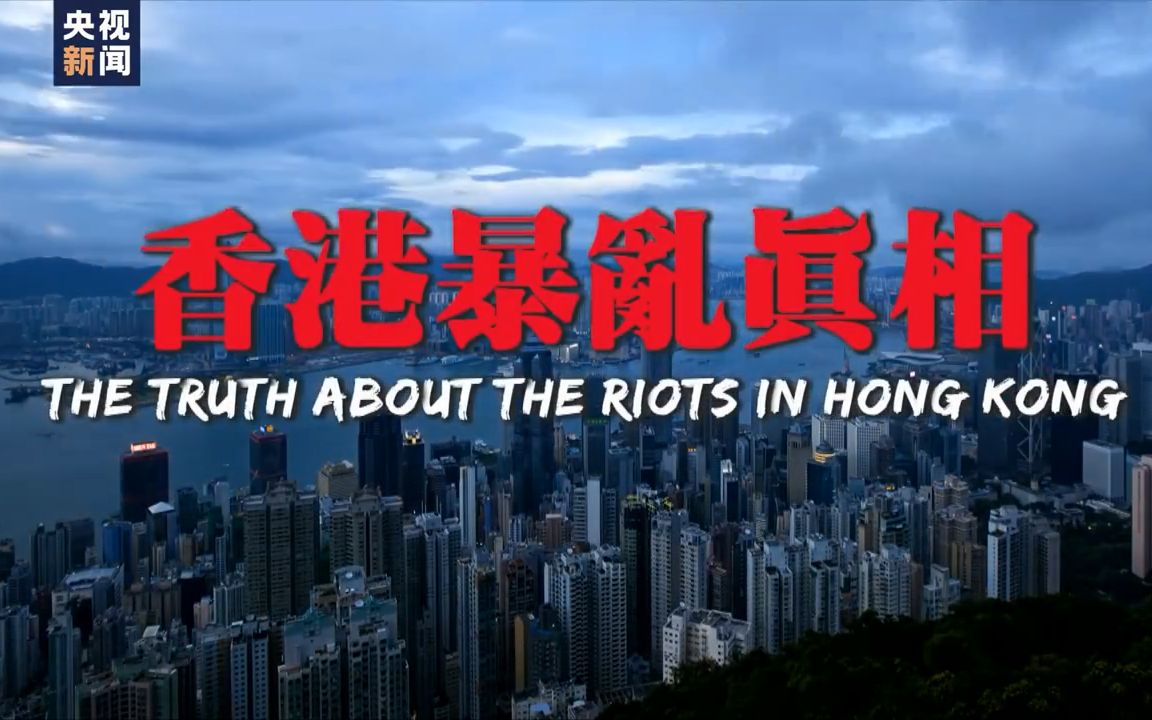 香港暴亂真相!_嗶哩嗶哩 (゜-゜)つロ 干杯~-bilibili