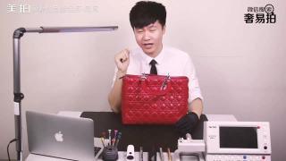 奢侈品鉴定:Dior戴妃包如何辨别真假鉴定方法