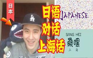 【发音】上海话是和日语最像的中国方言?原来日语可以这么学!