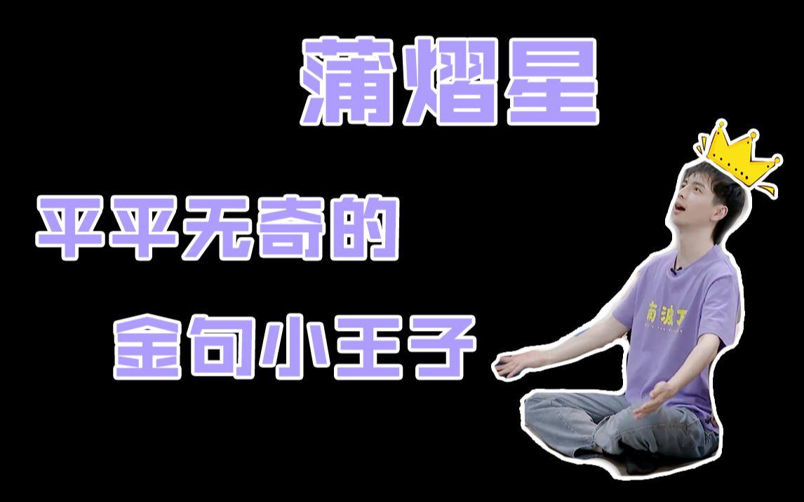 【蒲熠星】一位平平無奇的金句小王子_嗶哩嗶哩 (゜-゜)つロ 干杯~-bilibili