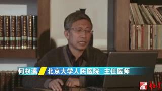 睡眠呼吸暂停低通气【3集】(何权瀛:北京大学人民医院)