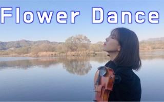 花之舞 & 小提琴 钢琴 Flower Dance - DJ Okawari / Violin & Piano COVER